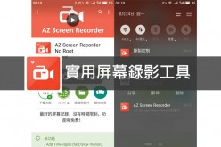 [APK 下載] AZ Srceen Recorder – 方便穩定既屏幕錄影工具
