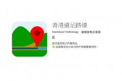 一個最專業的遠足應用程式「香港遠足路線」