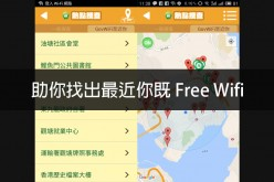 [好App推介] 助你找出最近你既免費政府 Wifi – Gov Wifi
