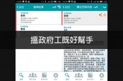 [好App推介] 搵政府工既好幫手 – 政府職位空缺 App
