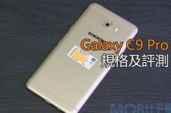 Galaxy C9 Pro 評測: 媲美旗艦既高階機?!
