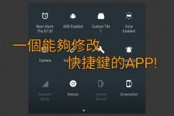 一個 App 就可以自訂設定列的捷徑!