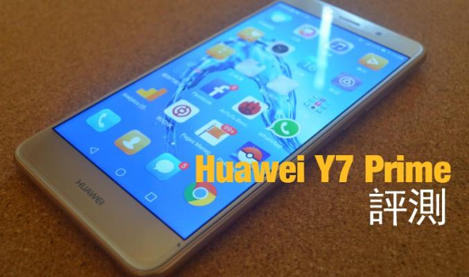 Huawei Y7 Prime 評測: 表現平傭既入門機