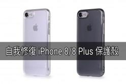 自我修復 增強抗刮能力 Torrii Healer for iPhone 8/8 Plus 保護殼