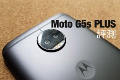 Moto G5s plus 評測: $2599 雙鏡頭中階機表現又如何?!