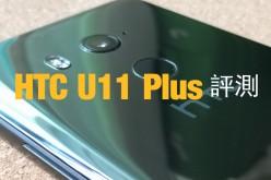 HTC U11 Plus 評測: 效能最強的國際品牌旗艦手機!