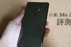 小米 Mix 2 評測: 小米全面屏手機 賣 $4299 你點睇?!