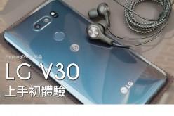 [開箱評測] LG V30 上手初體驗,HiFi Quad DAC + B&O Play 殿堂級享受!by FlashingDroid