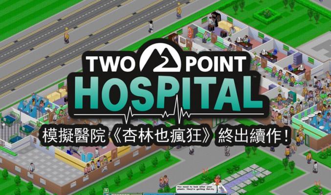 經典中經典模擬醫院 《杏林也瘋狂》終出續作!《Two Point Hospital》年內推出