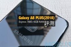 Samsung Galaxy A8+(2018) 評測: Exynos 7885 表現又如何?!