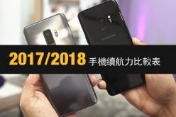 2017/2018 各品牌手機電量及續航力比較表