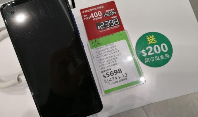 $2398 仲未夠抵玩?! HTC U Ultra 再創新低價