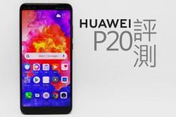 Huawei P20 評測: 鏡頭表現又如何呢?!