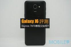 Samsumg Galaxy J6 評測 : 搭載 Exynos 7870 的入門機表現又如何?!