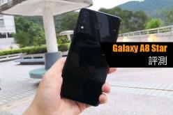 Samsung Galaxy A8 Star 評測: Samsung 首部驍龍660 中階耭表現又如何?!