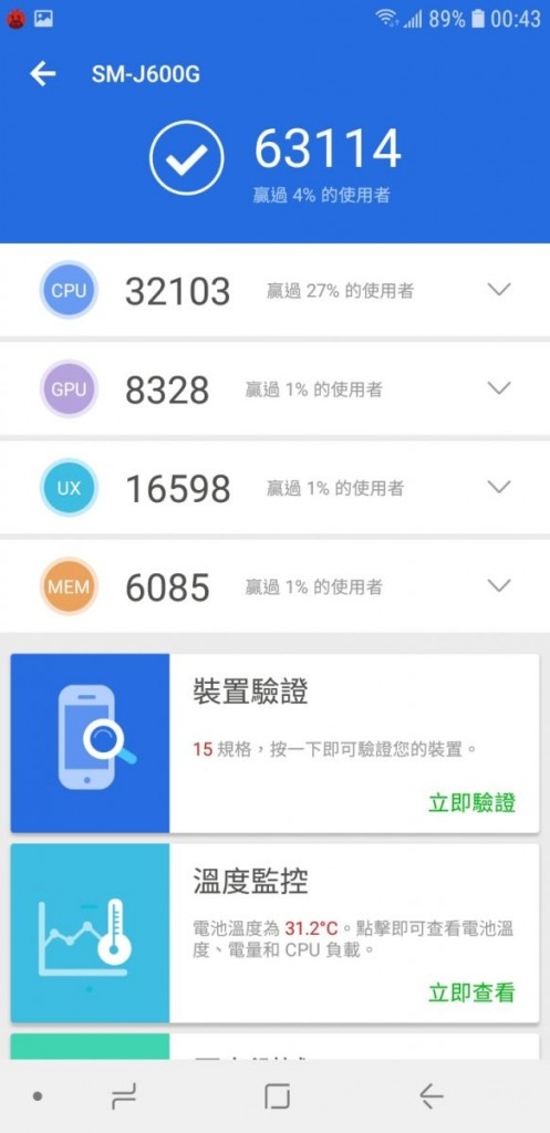 Screenshot_20180615-004350_AnTuTu Benchmark
