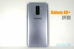 Galaxy A6+ 評測 : 驍龍450 表現又如何?