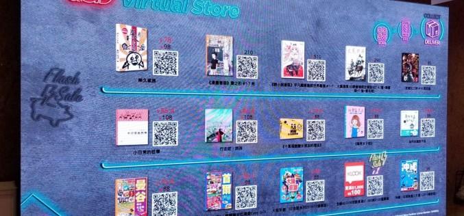限時快閃搶購優惠低至三折及消費獎賞,「香港書展2018」首推Virtual Store!