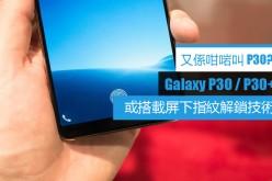 巧合地又叫 P30/P30+, 傳 Galaxy P30 10月內地發布
