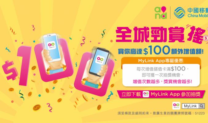 [攻略]教你用中國移動香港儲值卡增值,攞盡增值雙重獎賞!