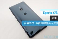 Sony Xperia XZ3 評測: 外觀雖好但規格與售價略欠競爭力