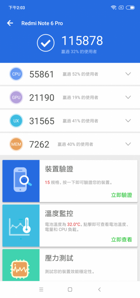 Screenshot_2018-10-30-14-03-08-096_com.antutu.ABenchMark