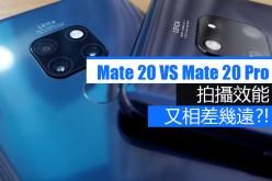 Mate 20 攝影效能及功能講解 : 與 Mate 20 Pro相比又差幾多呢?!