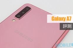 Galaxy A7 評測: 三鏡頭中階手機