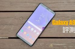 Galaxy A9 評測: 四鏡頭手機表現又如何?!
