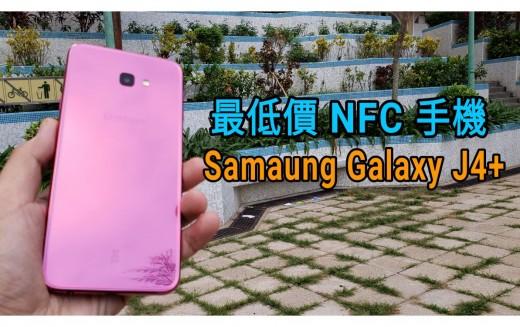入門首選 Galaxy J4+ 上手:現時最低的 NFC 手機!