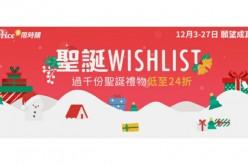 【2018聖誕Wish List】Price過千款聖誕禮物低至24折 將您的願望幻化成真!