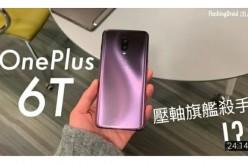 OnePlus 6T 深入試,8GB RAM 螢幕電量有驚喜,壓軸旗艦殺手? By FlashingDroid