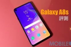 Samsung Galaxy A8s 評測:具性價比 Samsung 手機