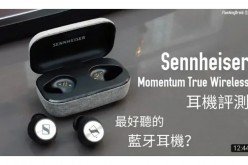[真·無線] Sennheiser Momentum True Wireless 驚喜發燒音質!藍牙耳機評測 by FlashingDroid