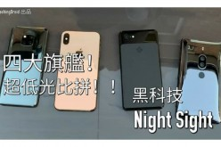 [超低光實測!] Mate 20 Pro vs Pixel 3 XL vs Xperia XZ2 Premium vs iPhone XS Max 夜拍相機比拼!by FlashingDroid