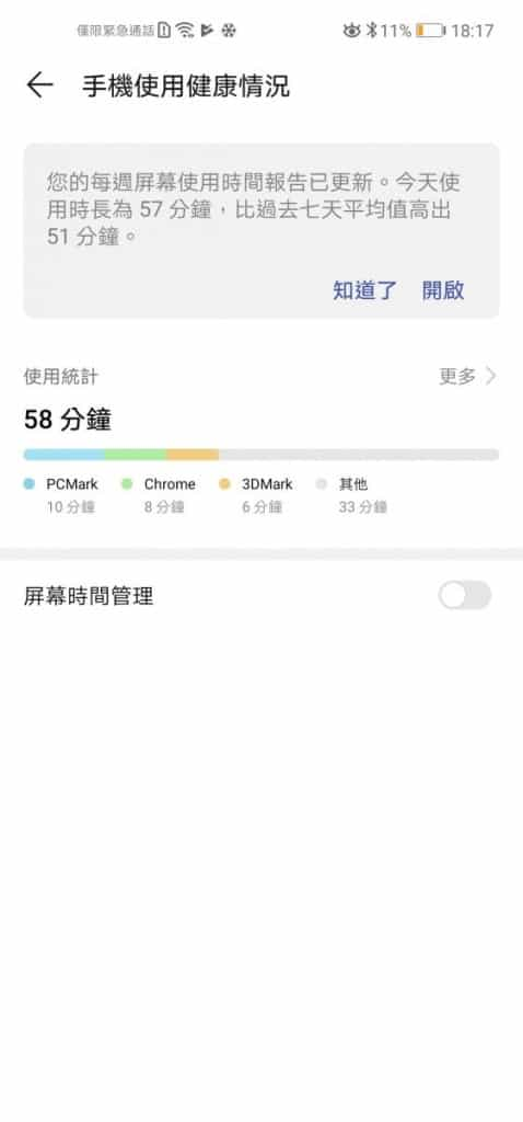 Screenshot_20190124_181720_com.huawei.parentcontrol