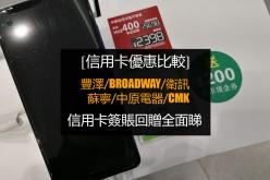 [門市信用卡優惠比較] 豐澤/百老匯/衛訊/蘇寧/中原電器/張毛記用邊張信用卡最抵玩?