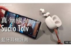 [真·無線] 瑞典品牌 Sudio Tolv 藍芽耳機評測,石墨烯單元 35 小時電量!by FlashingDroid