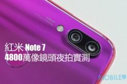 紅米 Note 7 攝影實試:1499 千元級手機帶比大家怎樣的攝影體驗?