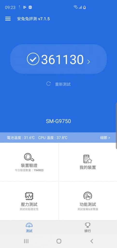 Screenshot_20190306-092340_AnTuTu Benchmark