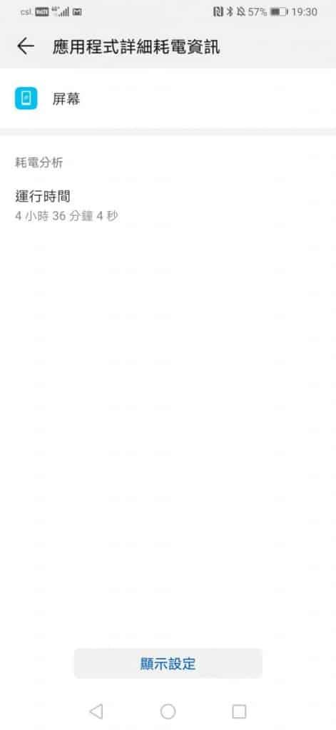 Screenshot_20190330_193016_com.huawei.systemmanager