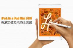iPad Air 及 iPad Mini 2019 忽然開賣,香港定價及規格全面睇