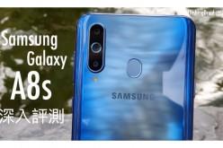 [親民之作] Samsung Galaxy A8s 深入評測,高效能 S710 處理器配三鏡頭!by FlashingDroid