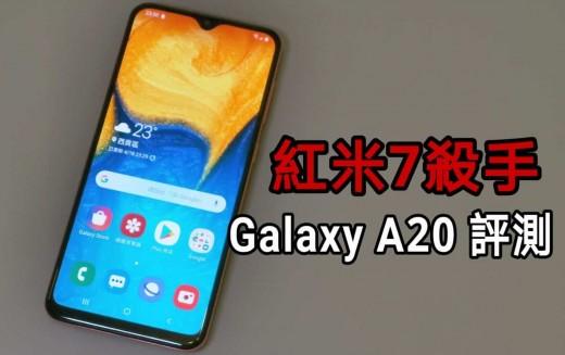 Galaxy A20 評測:比紅米7 更抵玩!