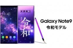 Samsung 日本推出「令和」特別版 Galaxy Note9 !? 事實原來是這樣!