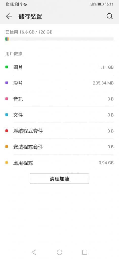Screenshot_20181017_151420_com.android.settings-471x1024