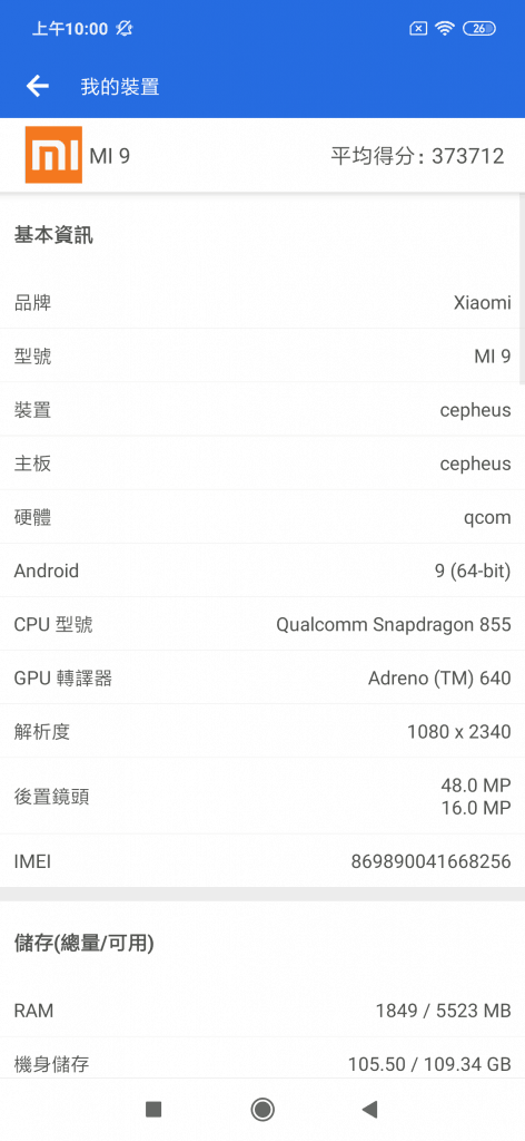 Screenshot_2019-04-03-10-00-00-253_com.antutu.ABenchMark