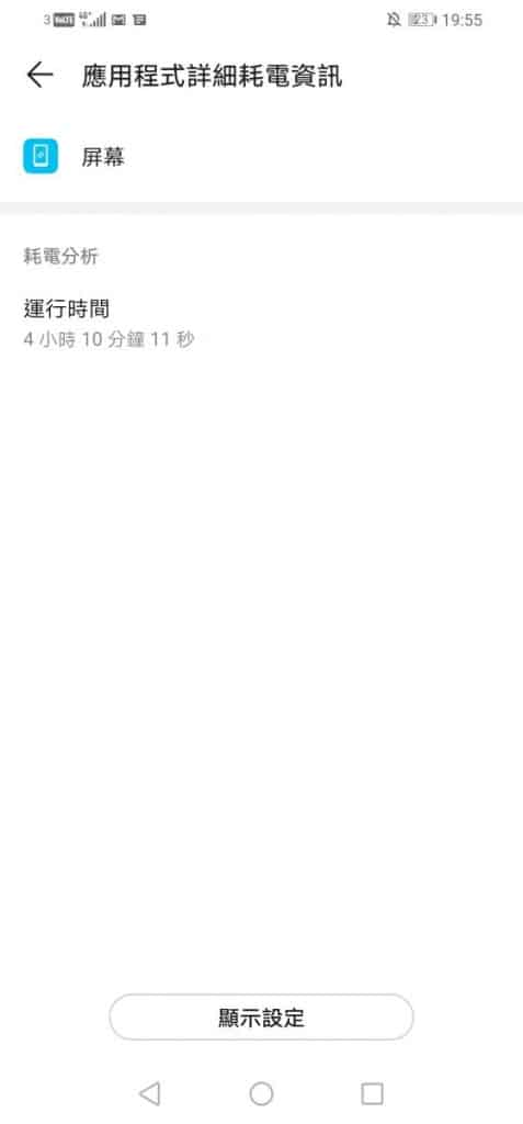 Screenshot_20190421_195548_com.huawei.systemmanager