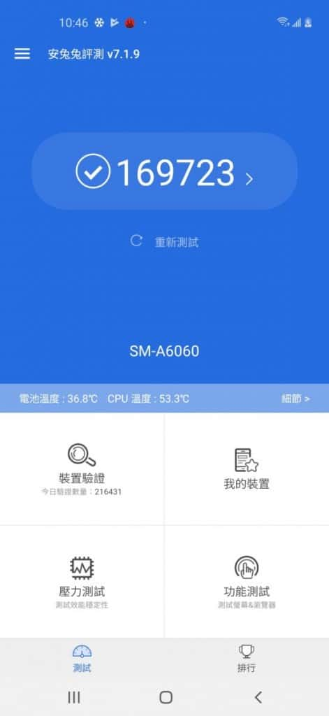 Screenshot_20190423-104652_AnTuTu Benchmark