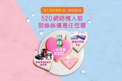 中國移動香港連串優惠歡渡「520」網絡情人節!